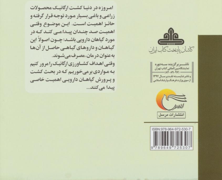 پشت جلد کتاب گیاهان دارویی باریج