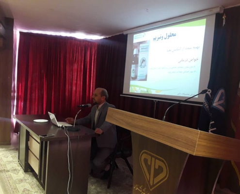 سمینار آموزشی فراوردههای دامی شرکت داروسازی باریجاسانس