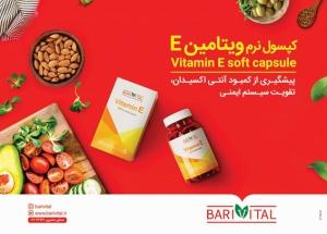 باریویتال؛ برند جدید باریج اسانس برای تولید مکمل های غذایی و رژیمی