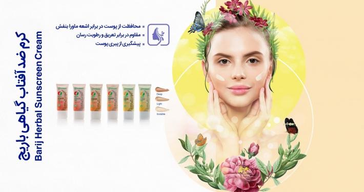 Banner Sunscreen min