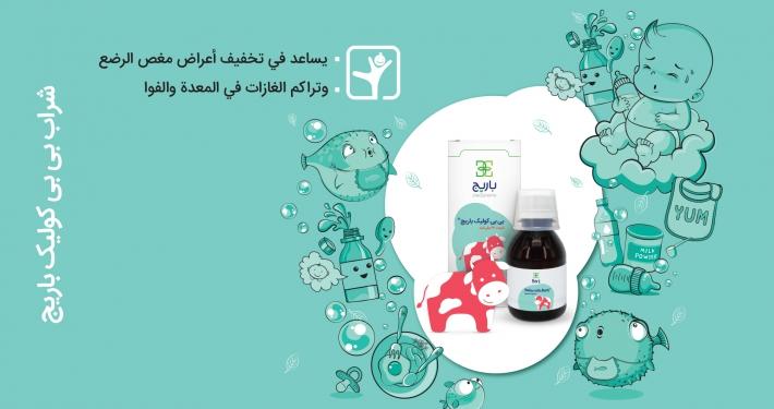 Banner Baby colic Arabic