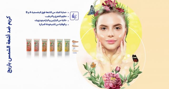 Banner Sunscreen Arabic 1